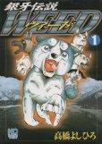 銀牙伝説ウィード、コミック1巻です。漫画の作者は、高橋よしひろです。