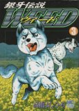 銀牙伝説ウィード、コミック本3巻です。漫画家は、高橋よしひろです。