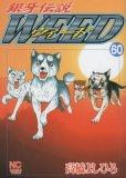 高橋よしひろの、漫画、銀牙伝説ウィードの最終巻です。