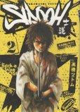 士道SIDOOH、単行本2巻です。マンガの作者は、高橋ツトムです。