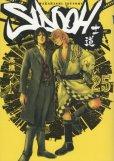高橋ツトムの、漫画、士道SIDOOHの最終巻です。
