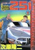 レストアガレージ251、コミック1巻です。漫画の作者は、次原隆二です。