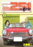 次原隆二の、漫画、レストアガレージ251の最終巻です。