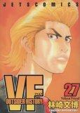 林崎文博の、漫画、VFアウトサイダーヒストリーの最終巻です。