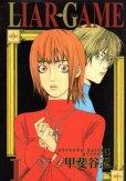 ライアーゲーム、コミック1巻です。漫画の作者は、甲斐谷忍です。