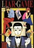 ライアーゲーム、コミック本3巻です。漫画家は、甲斐谷忍です。