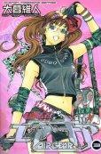エアギア、コミック本3巻です。漫画家は、大暮維人です。