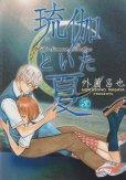 琉伽といた夏、マンガの作者は、外薗昌也です。