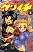 史上最強の弟子ケンイチ、コミック1巻です。漫画の作者は、松江名俊です。