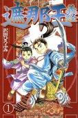 遮那王義経、コミック1巻です。漫画の作者は、沢田ひろふみです。