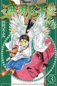 遮那王義経、コミック本3巻です。漫画家は、沢田ひろふみです。