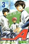 ダイヤのA、コミック本3巻です。漫画家は、寺嶋裕二です。