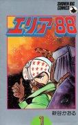 エリア88、コミック1巻です。漫画の作者は、新谷かおるです。