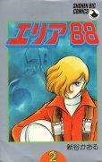 エリア88、単行本2巻です。マンガの作者は、新谷かおるです。