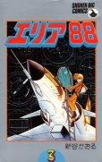 エリア88、コミック本3巻です。漫画家は、新谷かおるです。