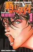 範馬刃牙(ハンマバキ)、コミック1巻です。漫画の作者は、板垣恵介です。