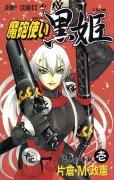 魔砲使い黒姫、コミック1巻です。漫画の作者は、片倉・狼組・政憲です。