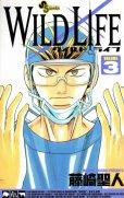 ワイルドライフ、コミック本3巻です。漫画家は、藤崎聖人です。