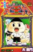 太臓もて王サーガ、コミック1巻です。漫画の作者は、大亜門です。