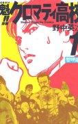 魁!クロマティ高校、コミック1巻です。漫画の作者は、野中英次です。