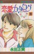 恋愛カタログ、コミック1巻です。漫画の作者は、永田正美です。