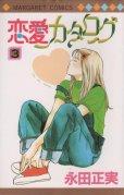 恋愛カタログ、コミック本3巻です。漫画家は、永田正美です。