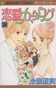 永田正美の、漫画、恋愛カタログの最終巻です。