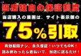 画像4: 白竜HADOU 渡辺みちお (4)