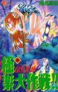 椎名高志の、漫画、GS美神極楽大作戦の表紙画像です。