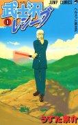 武士沢レシーブ、コミック1巻です。漫画の作者は、うすた京介です。
