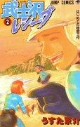 武士沢レシーブ、単行本2巻です。マンガの作者は、うすた京介です。
