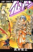 仏ゾーン、コミック1巻です。漫画の作者は、武井宏之です。