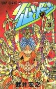 仏ゾーン、コミック本3巻です。漫画家は、武井宏之です。