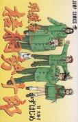 かずはじめの、漫画、明稜帝梧桐勢十郎の最終巻です。