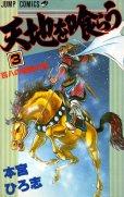 天地を喰らう、コミック本3巻です。漫画家は、本宮ひろ志です。