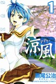 涼風(すずか)、コミック1巻です。漫画の作者は、瀬尾公治です。