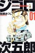ジゴロ次五郎、コミック1巻です。漫画の作者は、加瀬あつしです。
