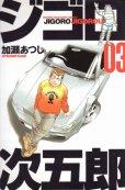 ジゴロ次五郎、コミック本3巻です。漫画家は、加瀬あつしです。