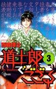 道士郎でござる、コミック本3巻です。漫画家は、西森博之です。