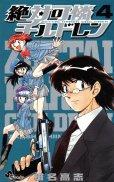 人気マンガ、絶対可憐チルドレン、漫画本の4巻です。作者は、椎名高志です。