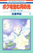 ボクを包む月の光、コミック1巻です。漫画の作者は、日渡早紀です。
