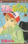 学校のおじかん、単行本2巻です。マンガの作者は、田島みみです。
