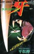 マーダーライセンス牙、コミック1巻です。漫画の作者は、平松伸二です。
