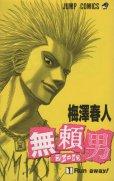無頼男、コミック1巻です。漫画の作者は、梅澤春人です。