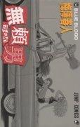 梅澤春人の、漫画、無頼男の表紙画像です。