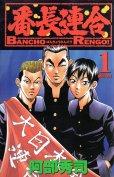 番長連合、コミック1巻です。漫画の作者は、阿部秀司です。