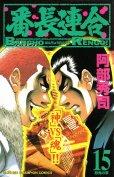 阿部秀司の、漫画、番長連合の表紙画像です。