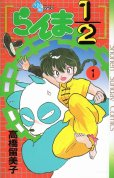 らんま1/2、コミック1巻です。漫画の作者は、高橋留美子です。