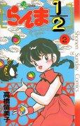 らんま1/2、単行本2巻です。マンガの作者は、高橋留美子です。