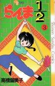 らんま1/2、コミック本3巻です。漫画家は、高橋留美子です。
